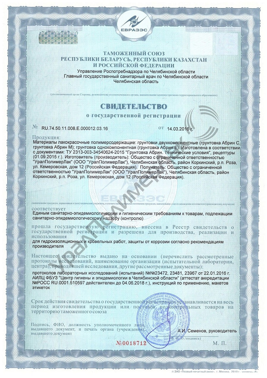 Certificate of state registration